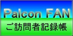 Palcon FAN ご訪問者記録帳